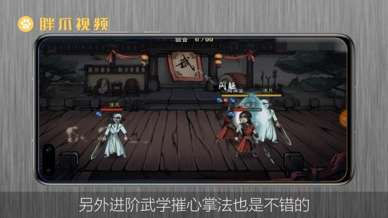 烟雨江湖陶渊溢学什么武功最好(3)