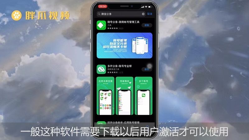 苹果手机微信怎么分身(1)