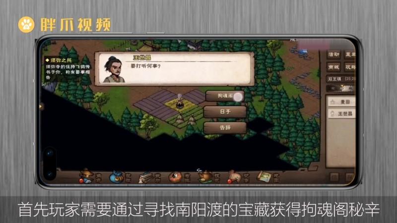 烟雨江湖拘魂阁怎么进(1)