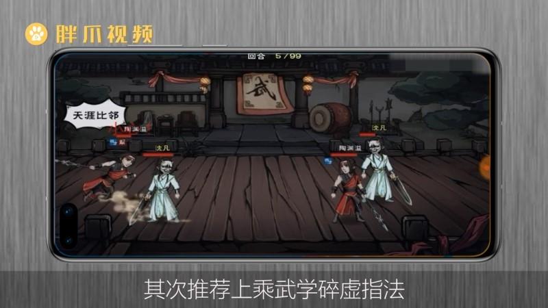 烟雨江湖陶渊溢学什么武功最好(2)