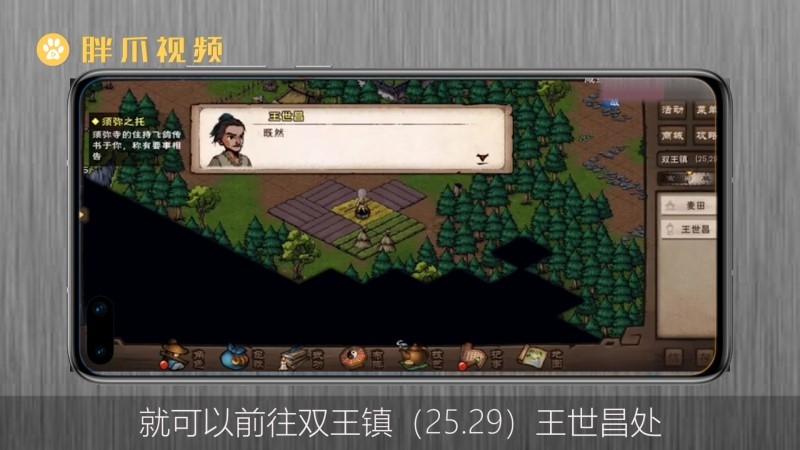烟雨江湖拘魂阁怎么进(2)