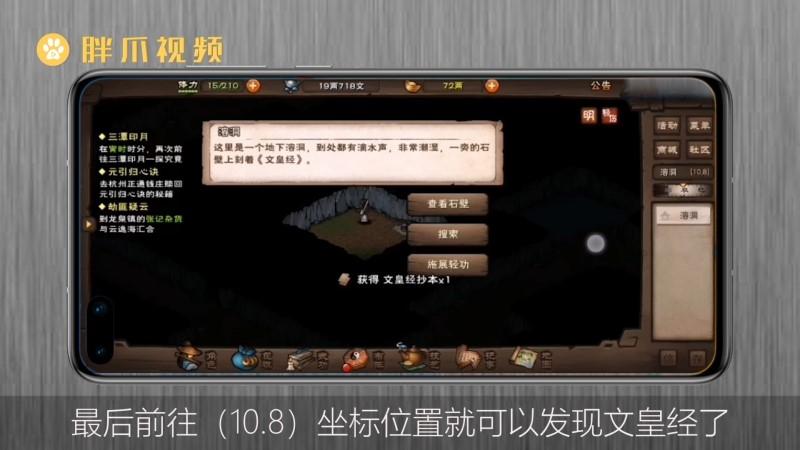 烟雨江湖文皇经怎么拿(5)