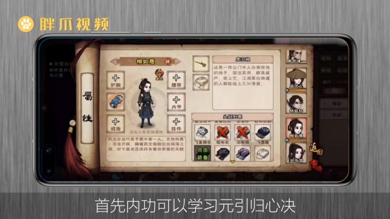 烟雨江湖柳如意学什么武学(1)