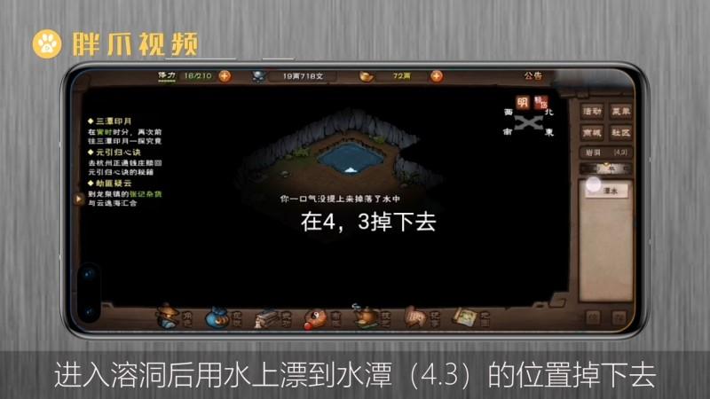 烟雨江湖文皇经怎么拿(3)
