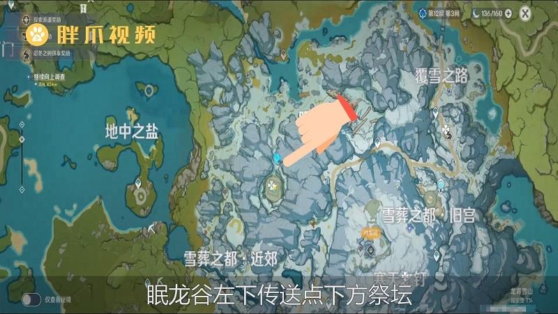 原神雪山山顶怎么上去(2)