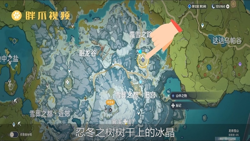 原神雪山山顶怎么上去(1)