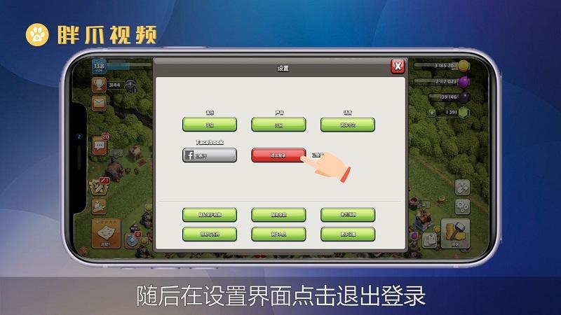 部落冲突怎么切换账号(2)
