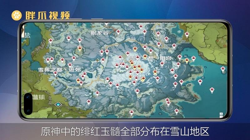 原神绯红玉髓位置(1)