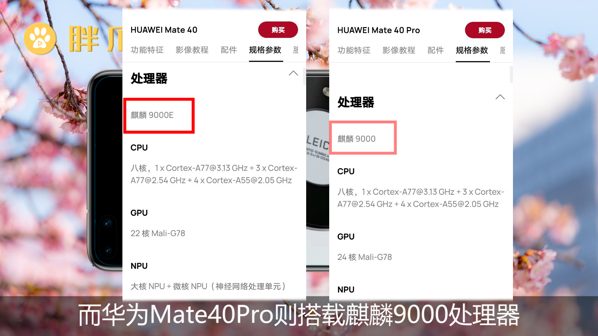 mate40和mate40pro区别(2)