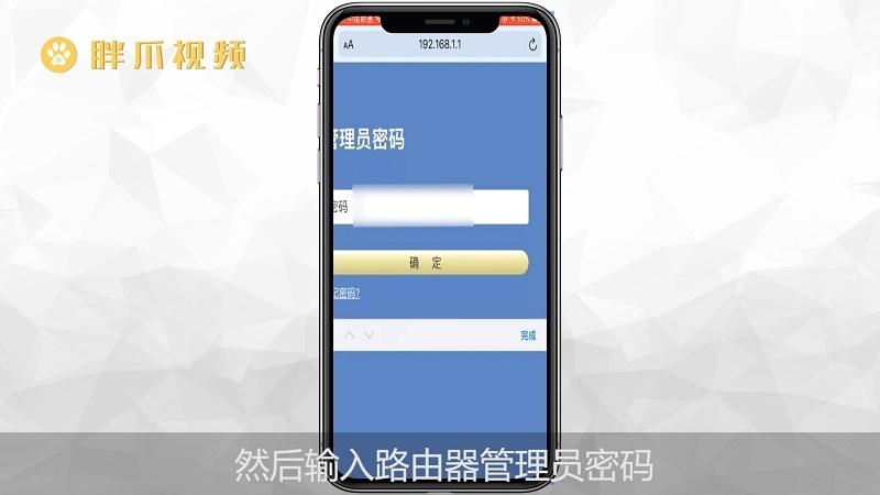 苹果手机怎么看wifi密码(3)