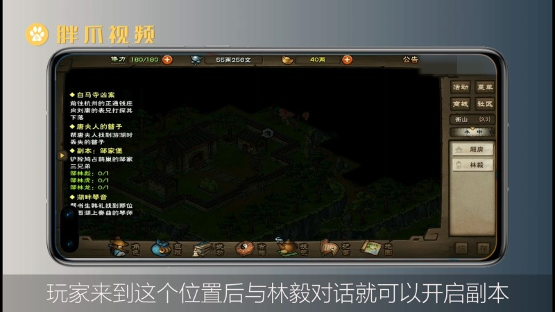 烟雨江湖30级副本在哪(2)