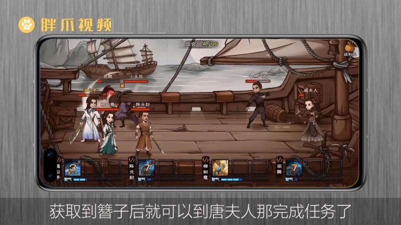 烟雨江湖唐夫人的簪子在哪(3)