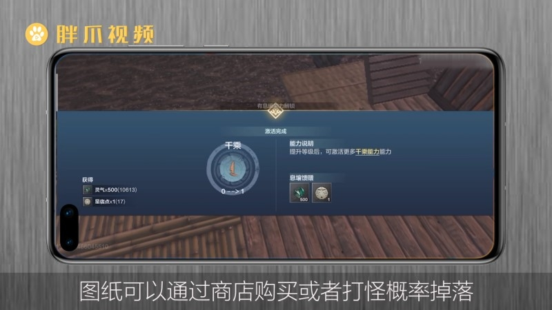 妄想山海捕捉器怎么制作(2)