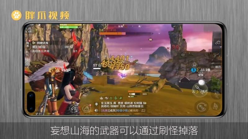 妄想山海武器怎么获得(2)