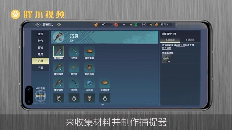 妄想山海捕捉器怎么制作(3)