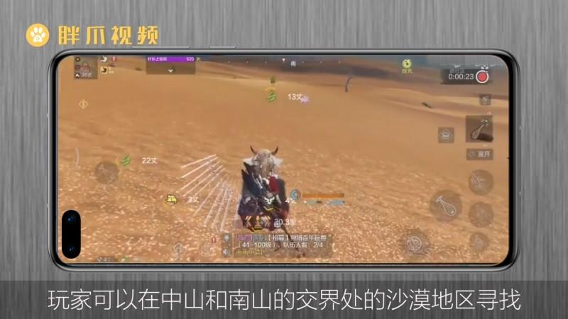 妄想山海龙骨草在哪里(2)