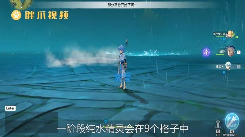 原神纯水精灵怎么打(1)