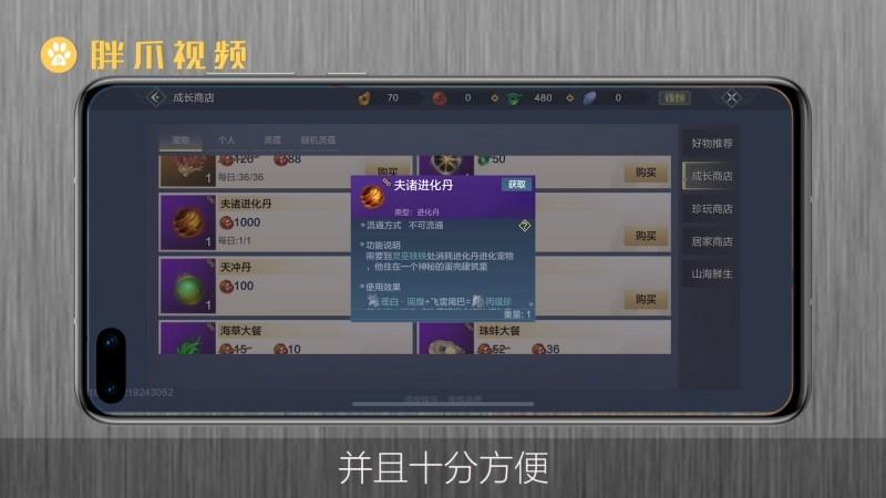 妄想山海夫褚进化丹怎么获得(2)