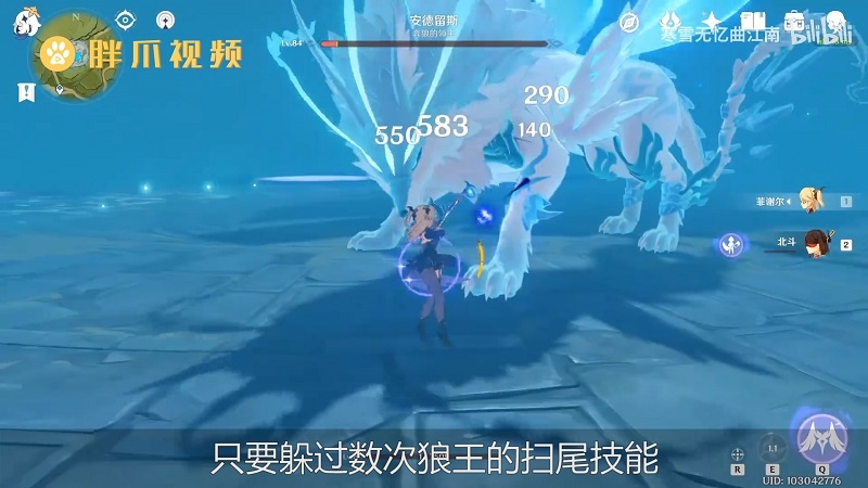 原神狼王怎么打(3)