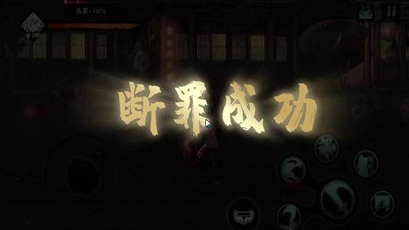 影之刃3断罪成功能退出吗(4)