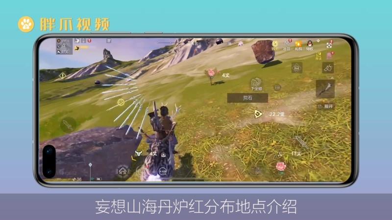 妄想山海丹炉红分布地点(2)