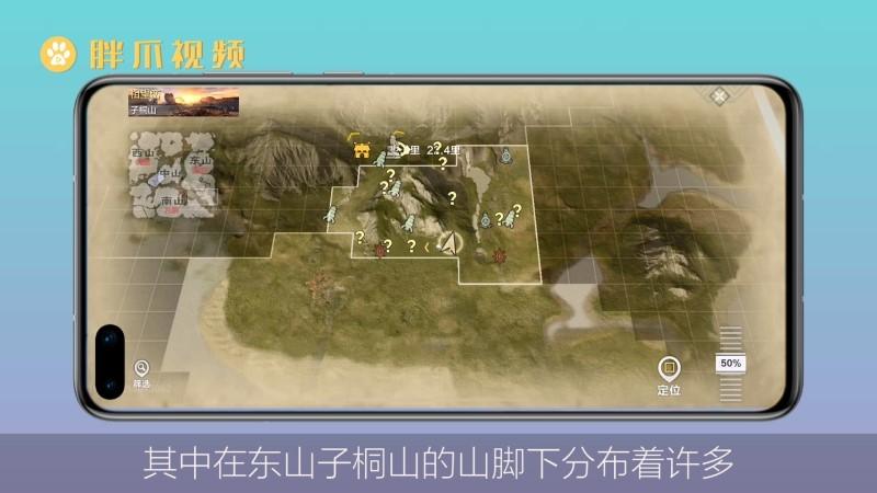 妄想山海丹炉红分布地点(1)