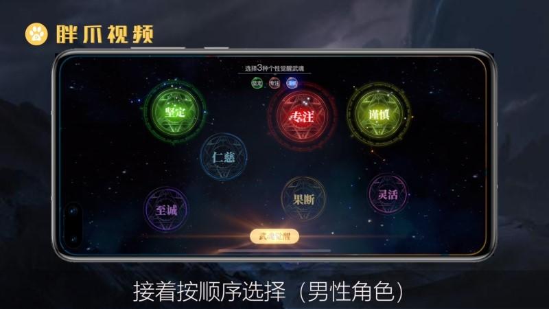 斗罗大陆2绝世唐门怎么觉醒昊天锤(3)