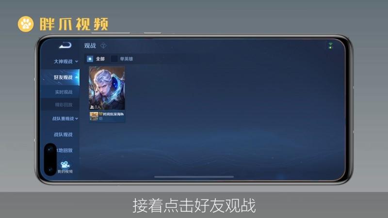 王者荣耀怎么观战正在游戏的好友(2)