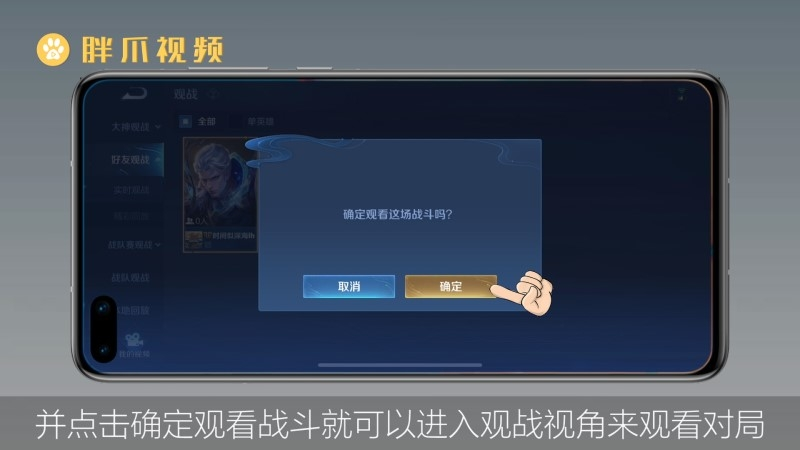 王者荣耀怎么观战正在游戏的好友(3)