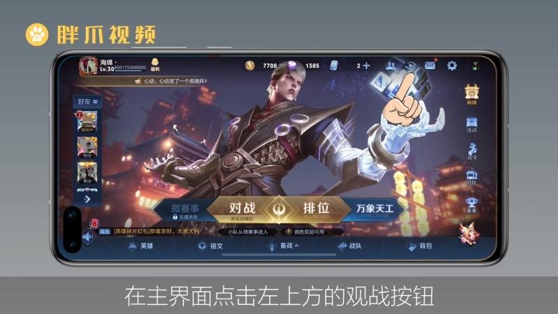 王者荣耀怎么观战正在游戏的好友(1)