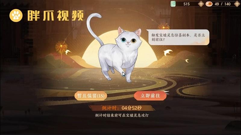 忘川风华录怎么捉猫(1)