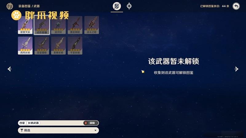 原神香菱武器推荐(2)