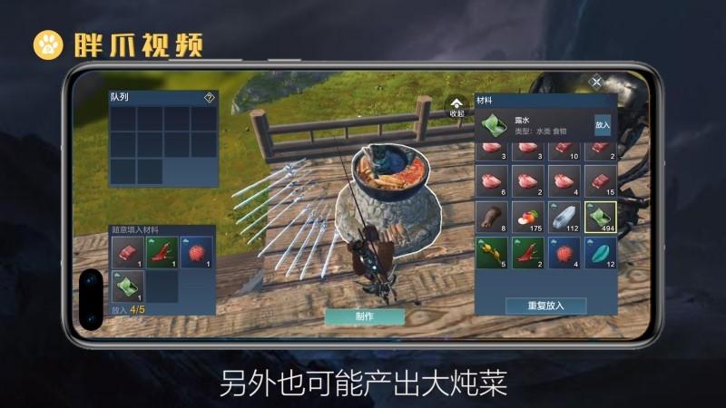 妄想山海香辣红韶肉汤配方(4)