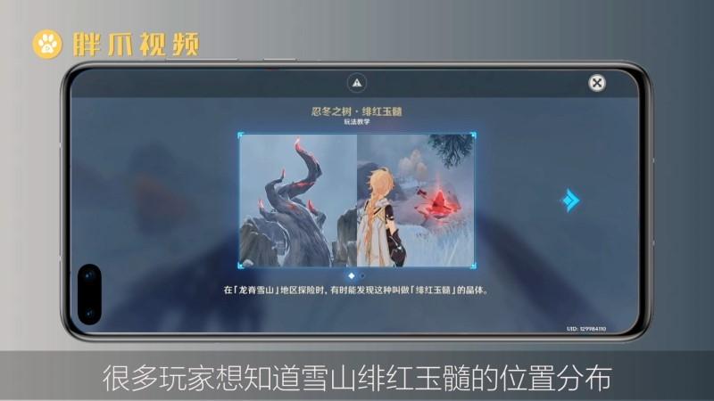 原神雪山绯红玉髓位置(2)