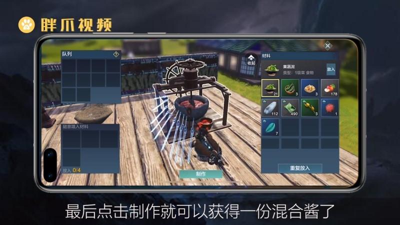 妄想山海混合酱怎么做(3)