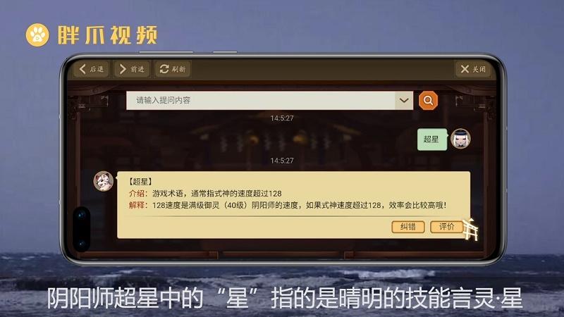 阴阳师超星是什么意思(1)