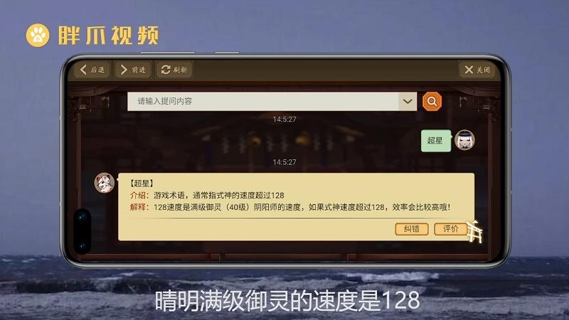 阴阳师超星是什么意思(2)