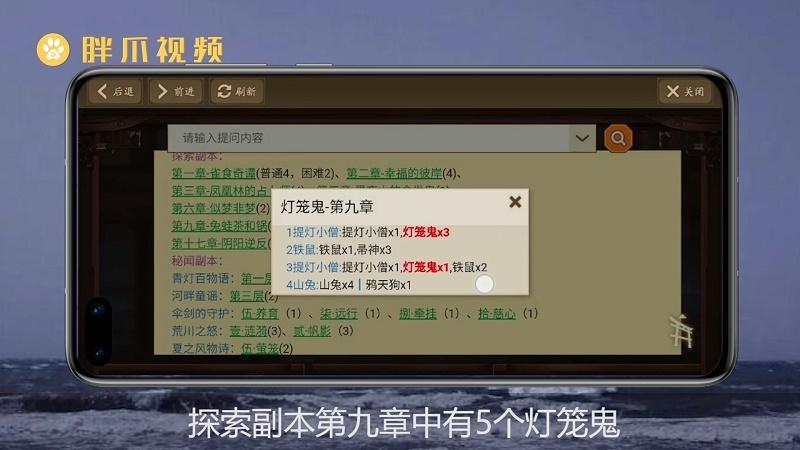 灯笼鬼阴阳师哪里多(2)