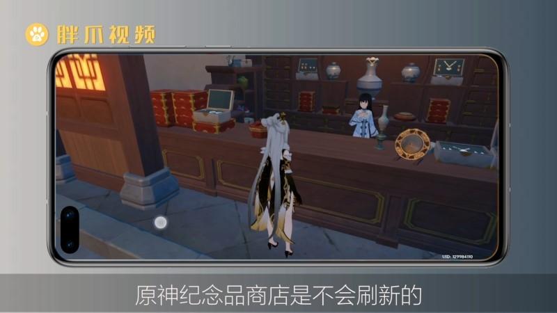 原神纪念品商店多久刷新一次(1)