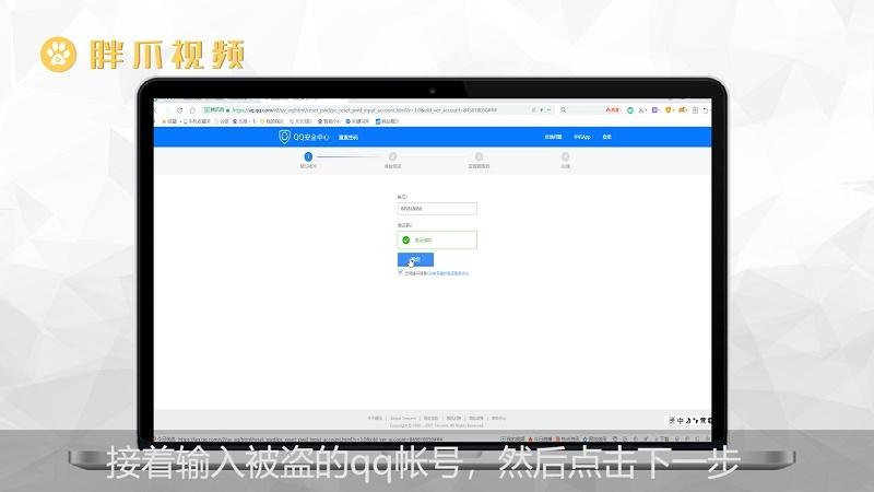 QQ被盗对方还改了密保怎么办(2)
