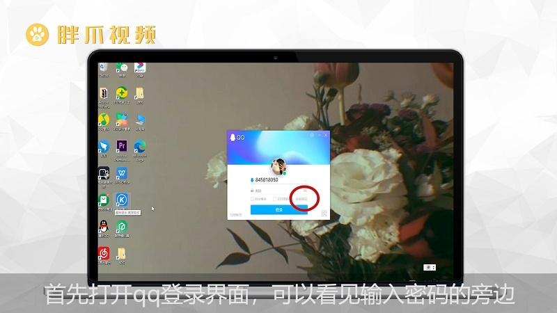 QQ被盗对方还改了密保怎么办(1)