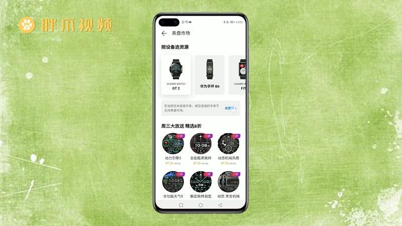 华为手表太空人表盘怎么设置(2)