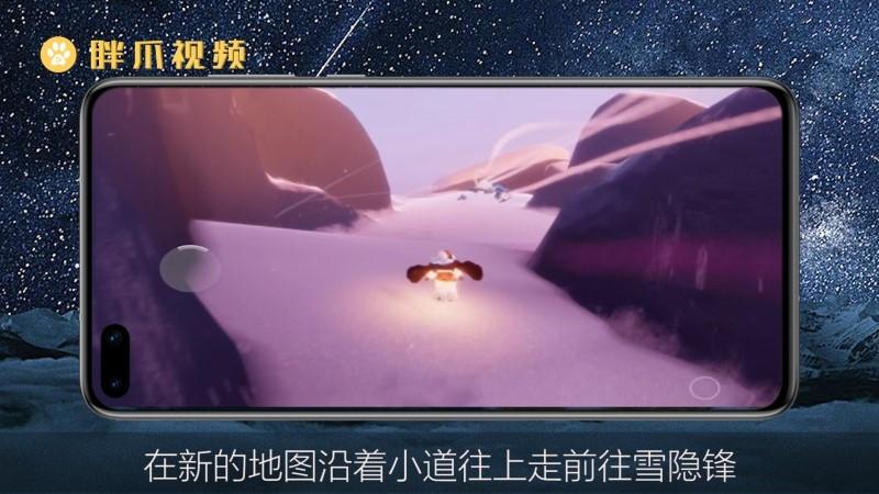 光遇圆梦村第三个任务(3)