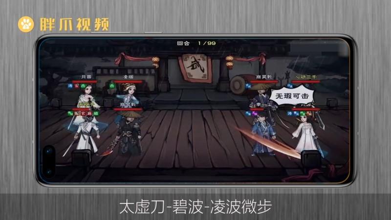烟雨江湖商昊乾武功搭配(1)
