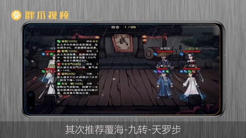 烟雨江湖商昊乾武功搭配(2)