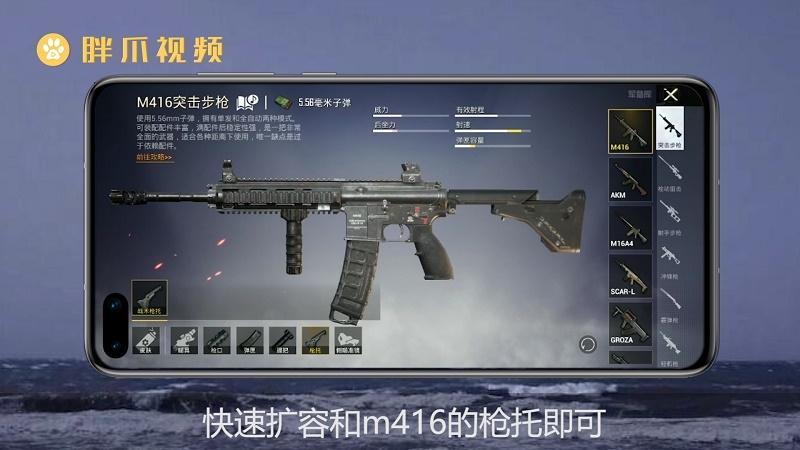 和平精英m416最佳配件(1)