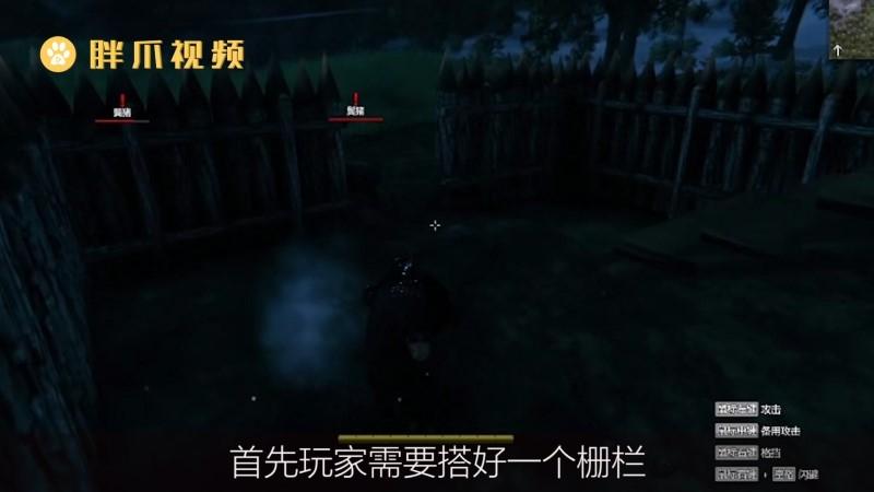 英灵神殿怎么驯服野猪(1)