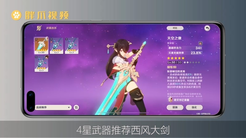 原神北斗武器推荐(2)