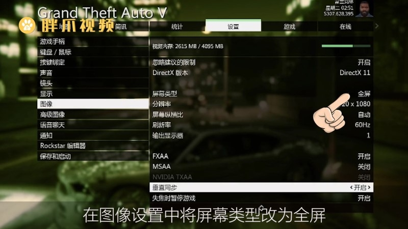 GTA5怎么全屏(3)