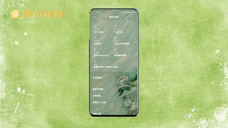 小米手机开发者选项在哪(2)